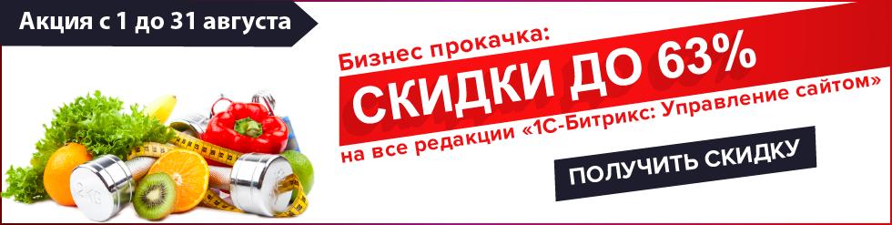 bb3f905b3 1С-Битрикс - Скидки и другие предложения - лето 2018!