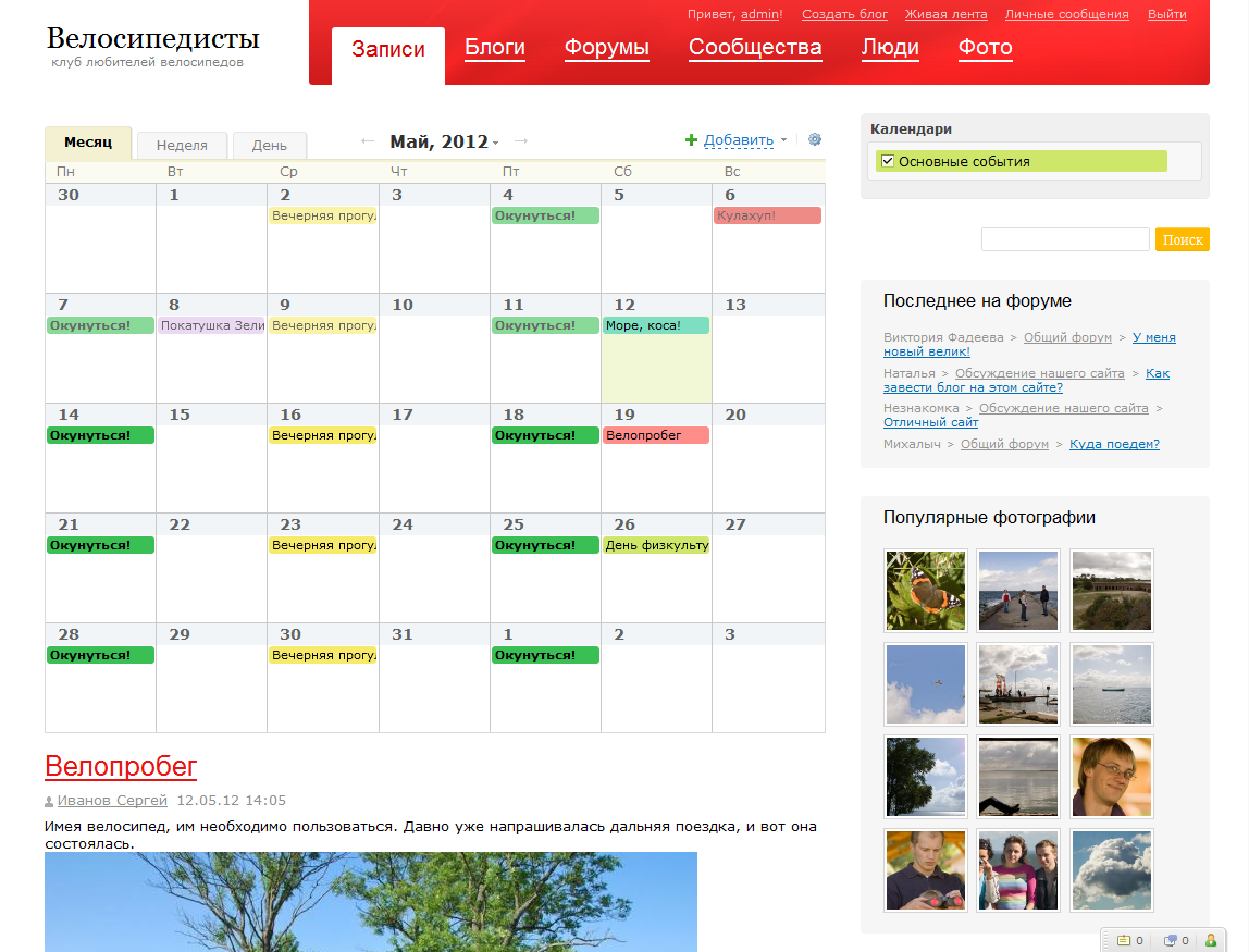 Сделать календарь на сайт список тарифов для хостинга