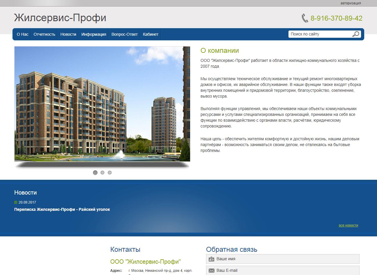 Управляющая компания жилсервис москва официальный сайт транспортная компания сдэк тольятти официальный сайт