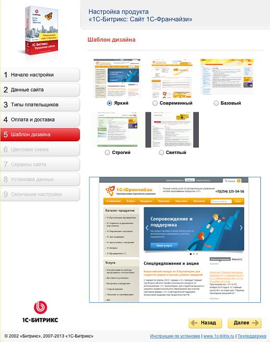 Как создать сайт для битрикс - Leo-stroy.ru