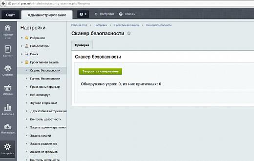 Требования к серверу битрикс корпоративный портал как очистить базу данных в битрикс