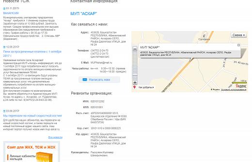 Сайт управляющей компании жкх битрикс 1с далион и 1с битрикс