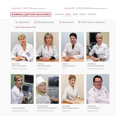 Консультация врача белгород